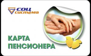 ТК Пенсионера лицевая