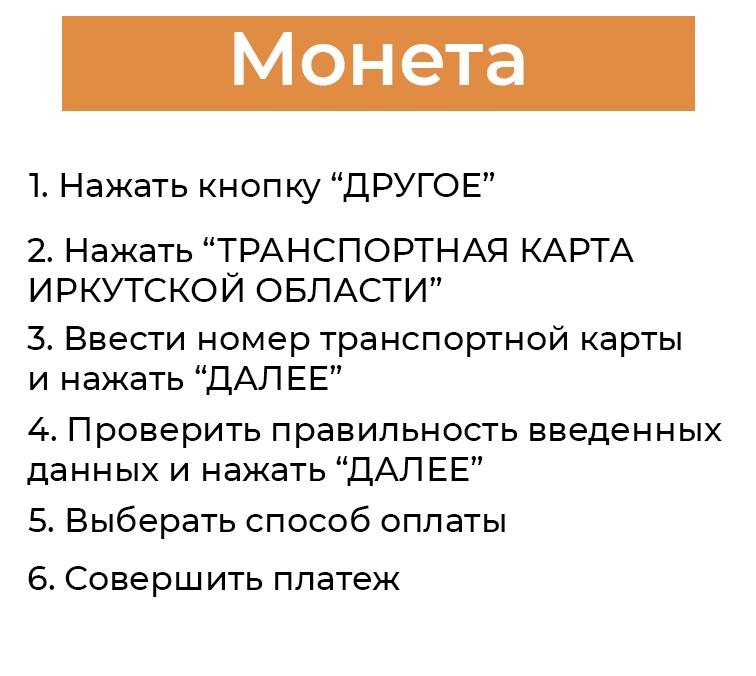 Пополнение транспортной карты через терминалы Монета