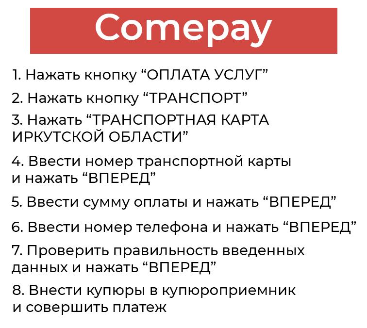 Пополнение транспортной карты через терминалы Comepay